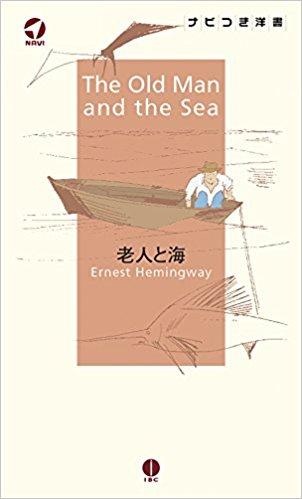 老人と海 The Old Man and the Sea【日本語ナビ付き原書】