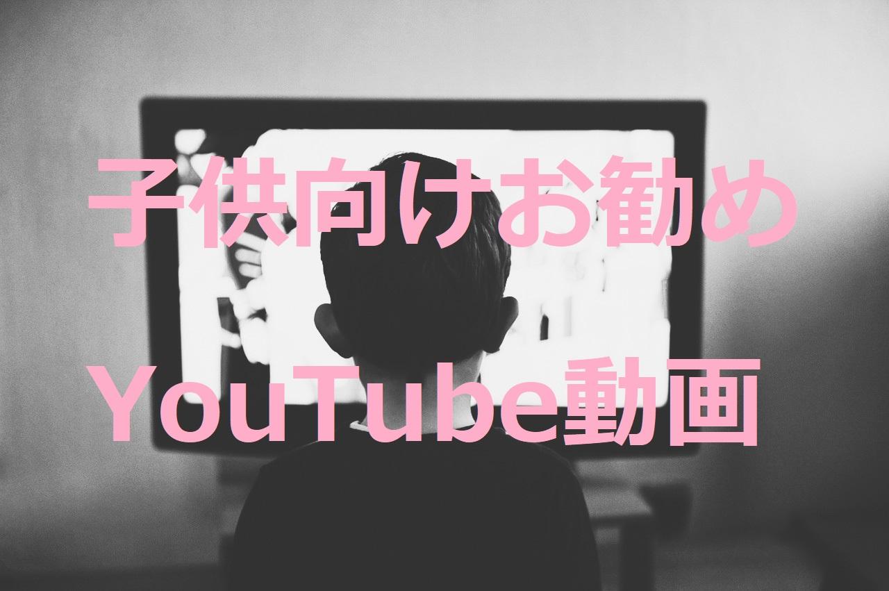 無料 youtube アニメ